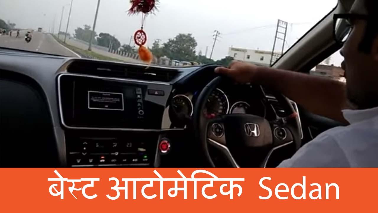 Honda City Automatic Review: एक प्रैक्टिकल आटोमेटिक