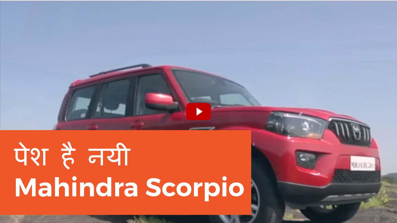Scorpio 2018 Facelifted, क्या गाड़ी में है दम