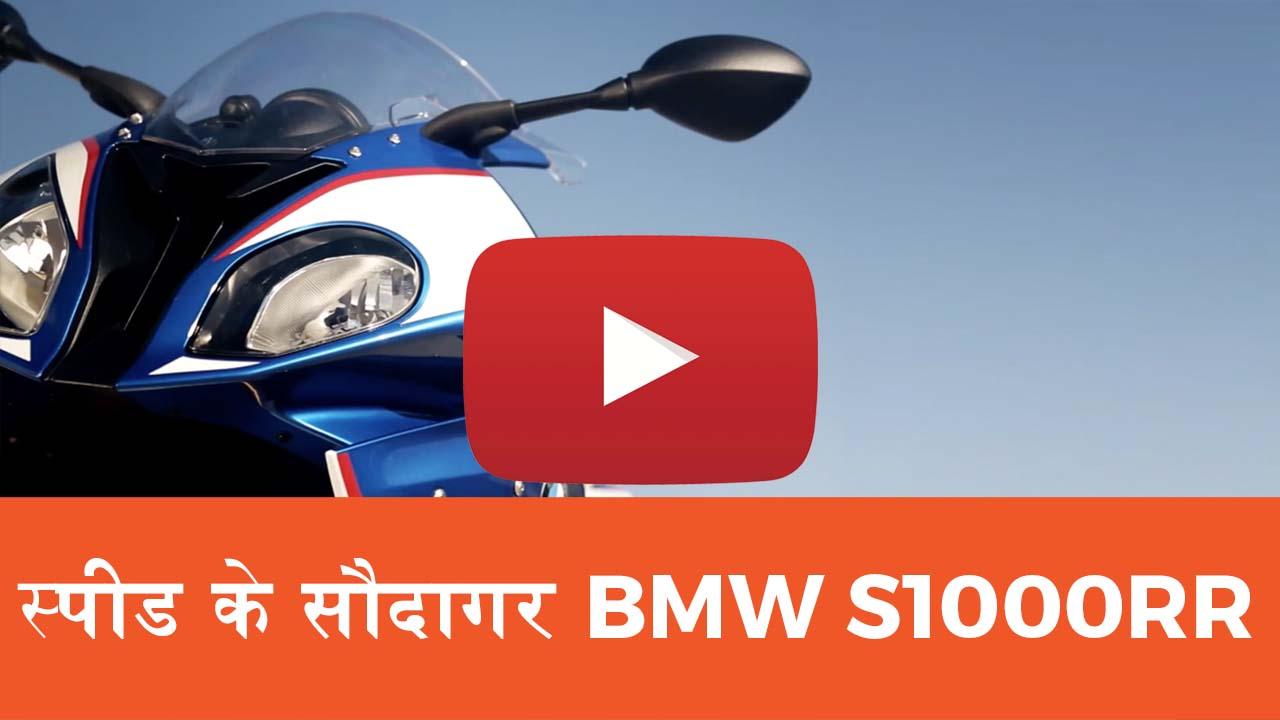 स्पीड के सौदागर BMW S1000RR का Flyby विडियो