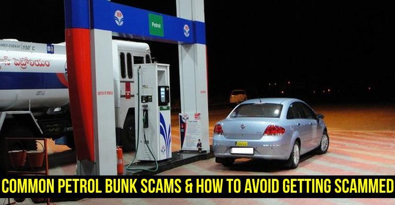 Petrol Pump पर Scam, चोरी, ऐसे बचें इनसे…