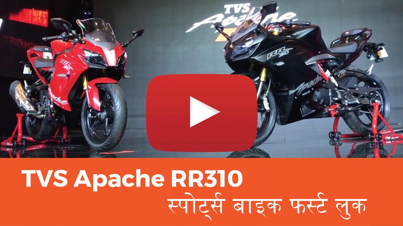 TVS Apache RR310 स्पोर्ट्स बाइक फर्स्ट लुक