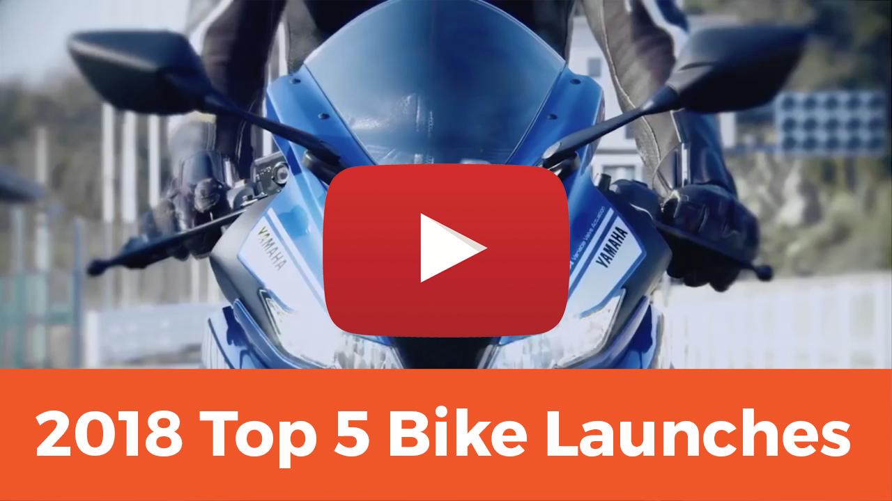 2018 Top 5 Bike Launches, क्या लाएगा नया साल?