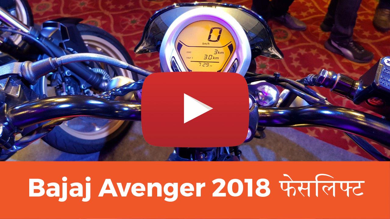Bajaj Avenger 2018 फेसलिफ्ट