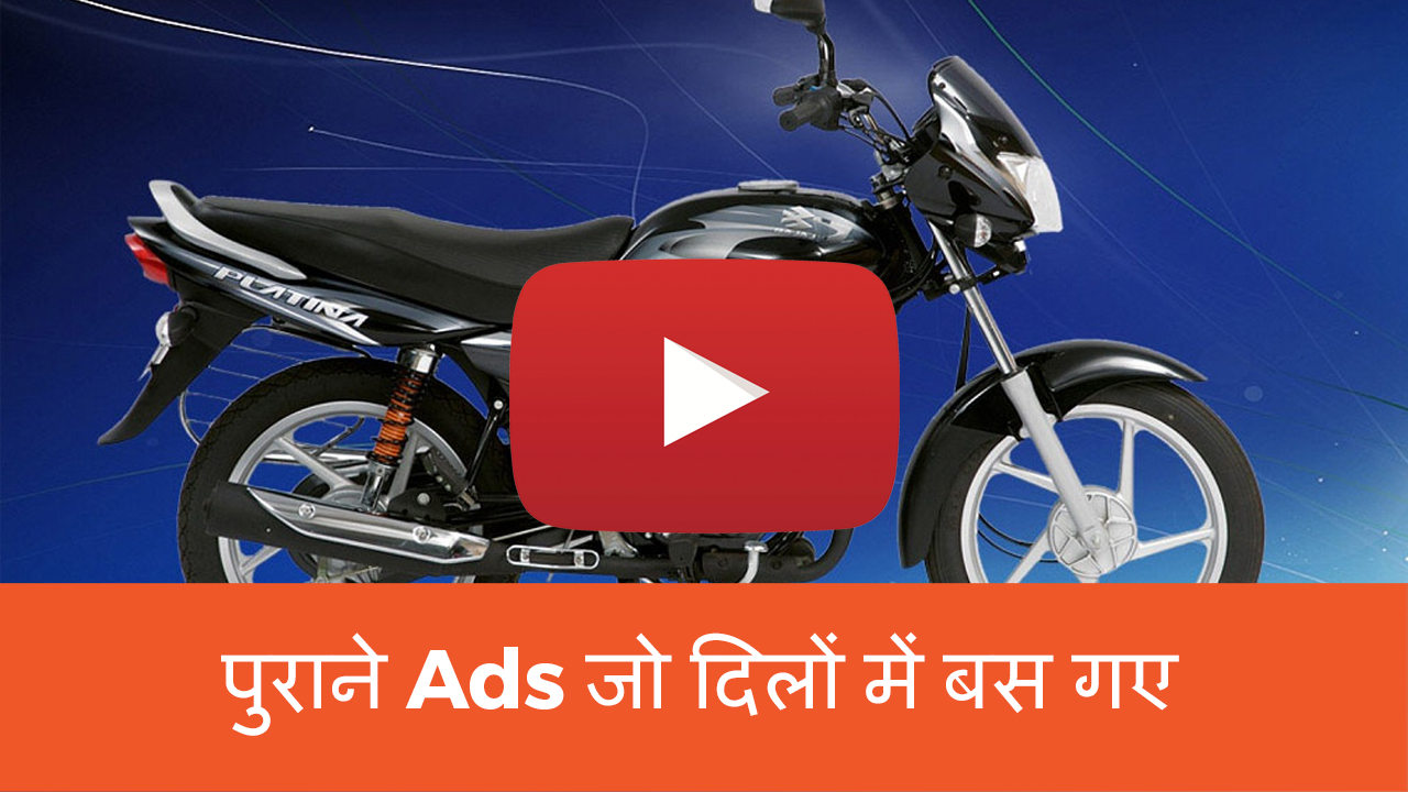 पुराने Ads जो दिलों में बस गए