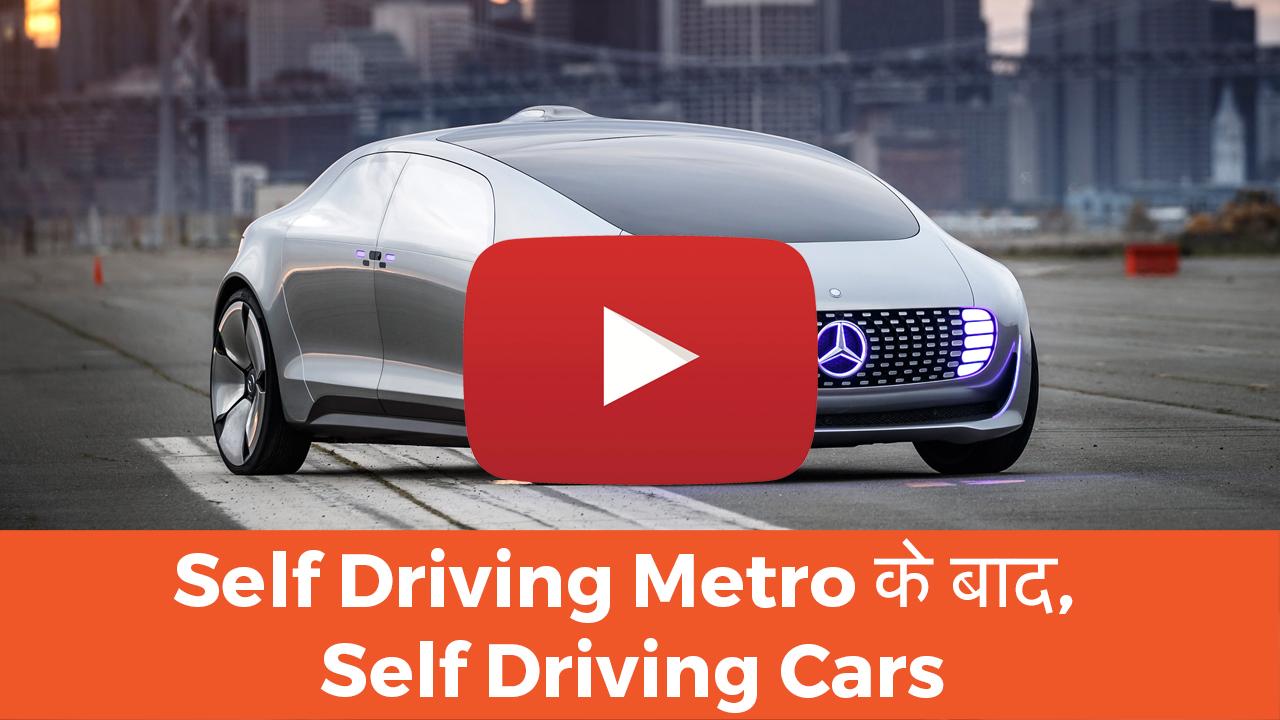 Self Driving Metro के बाद, Self Driving Cars? क्या है ये टेक्नोलॉजी?