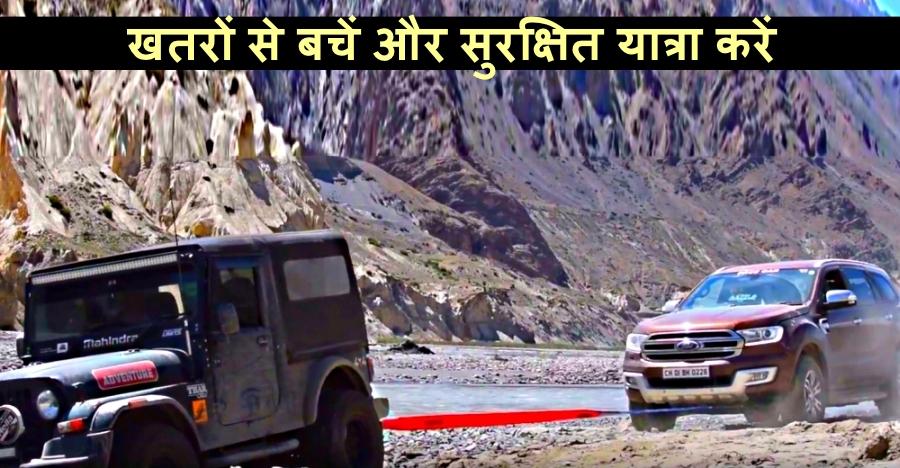 Leh-Ladakh जाने से पहले इन 10 खतरों के बारे में जानना ज़रूरी है…