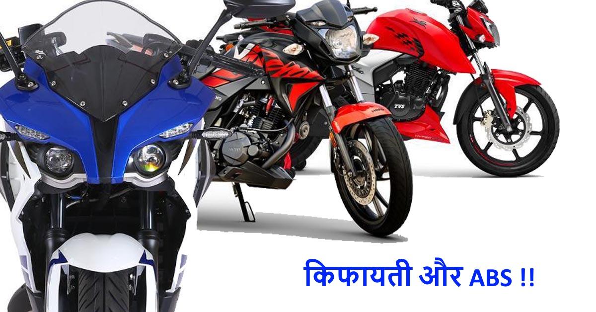 Hero Xtreme 200R से Bajaj Dominar तक: 10 सबसे किफायती ABS मोटरसाइकिल्स