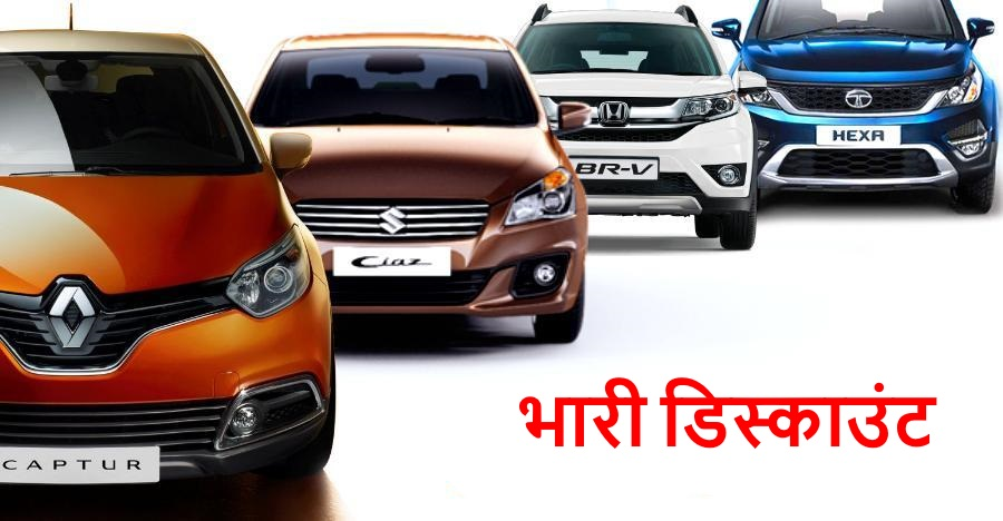 इन 12 कार्स और SUVs पर आपको मिल सकते हैं 1 लाख रूपए तक के डिस्काउंट!