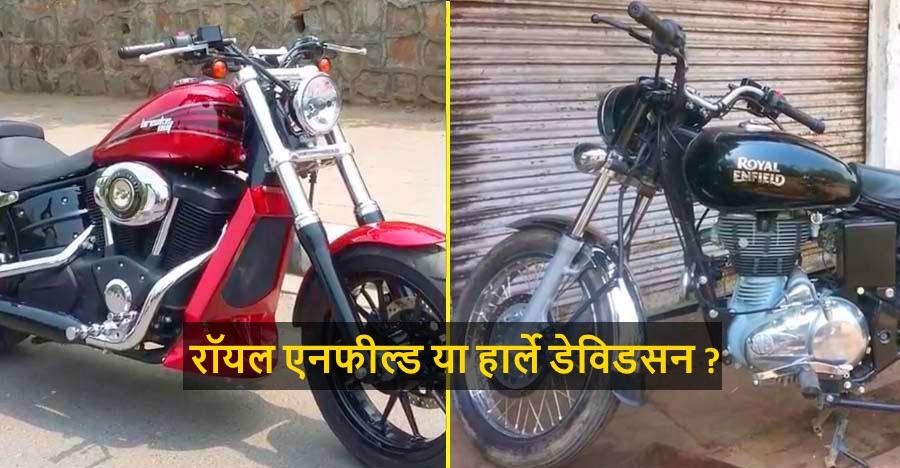 ये Royal Enfield शायद इंडिया की सबसे अच्छी Harley-Davidson रेप्लिका है!