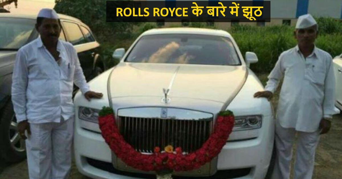 Rolls-Royce कार्स: सबसे महंगी कार्स के बारे में 10 मिथकों का पर्दाफाश!
