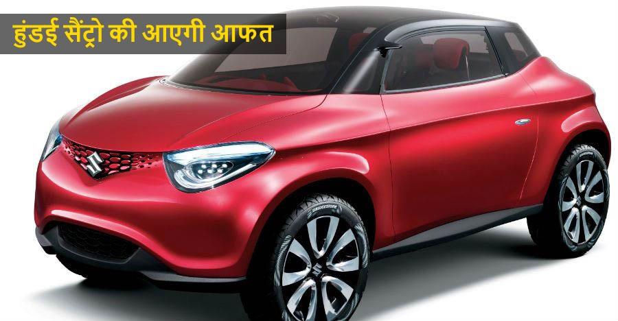 Maruti Suzuki जल्द ही लाने वाली है Hyundai Santro की नयी प्रतिद्वंद्वी!