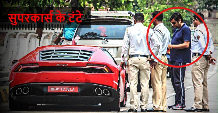 इंडिया में सुपरकार्स और सुपरबाइक चलाने में आपको ये दिक्कतें आयेंगी…