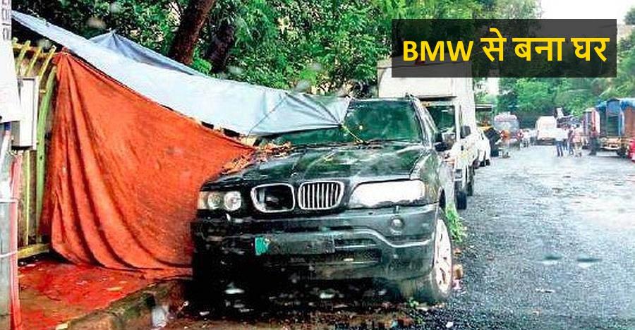 सड़क किनारे खड़ी BMW X5 लक्ज़री SUV अब किसी का घर बन चुकी है!