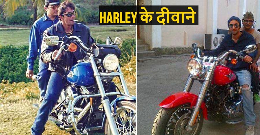 Ranbir Kapoor से Sanjay Dutt तक; फेमस सेलेब्स की Harley Davidson मोटरसाइकिल्स