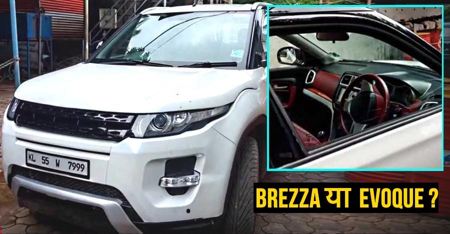 ये Maruti Brezza है या Range Rover Evoque? आप भी सोच में पड़ जाएंगे [वीडियो]