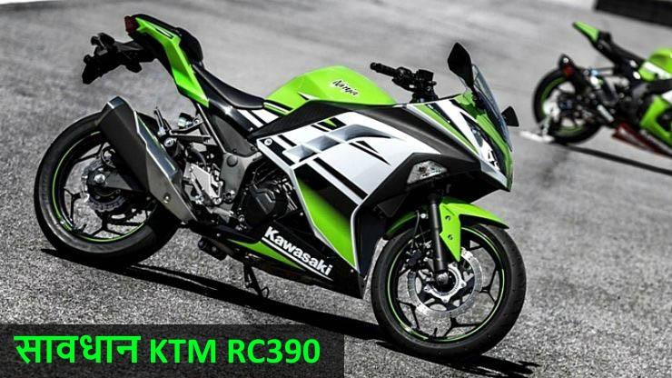 KTM RC390 को टक्कर देने आ रही सस्ती Kawasaki Ninja 300 की लॉन्च डेट आ गयी है!