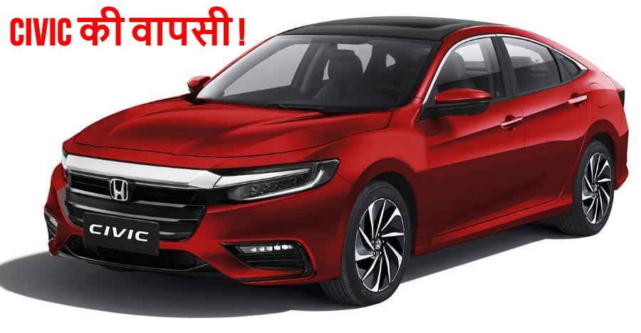 इंडिया आ रही Honda Civic की परफॉरमेंस इस बात से काफी ज़्यादा बढ़ सकती है!