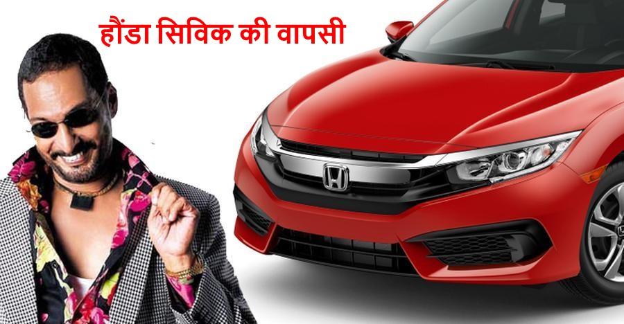 Honda Civic से Tata Harrier; अपकमिंग कार्स जिसका इंतज़ार होते नहीं होता