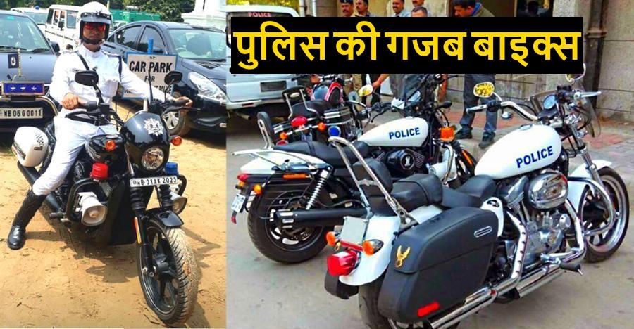 Harley-Davidsons से Honda CBRs; इंडियन पुलिस फ़ोर्स की मोटरसाइकिल्स
