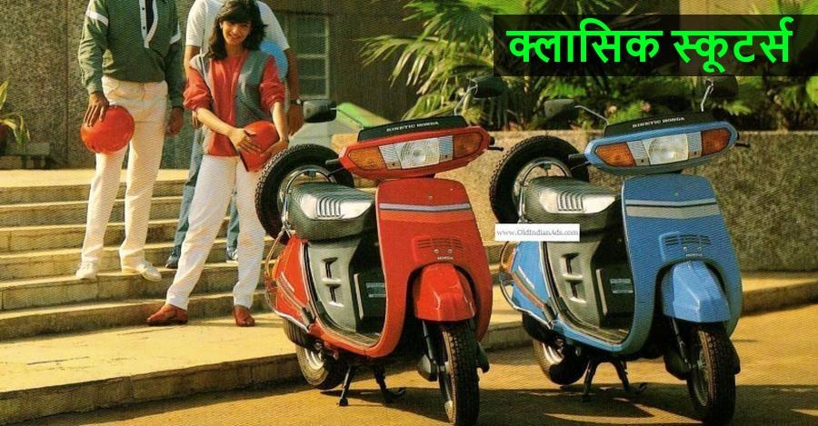 Honda Activa से Bajaj Chetak तक: भारत के 10 सबसे बेहतरीन स्कूटर्स