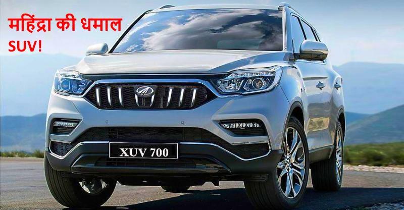 Toyota Fortuner जैसी लक्ज़री SUVs को टक्कर देने जल्द ही आ रही है Mahindra XUV700 SUV