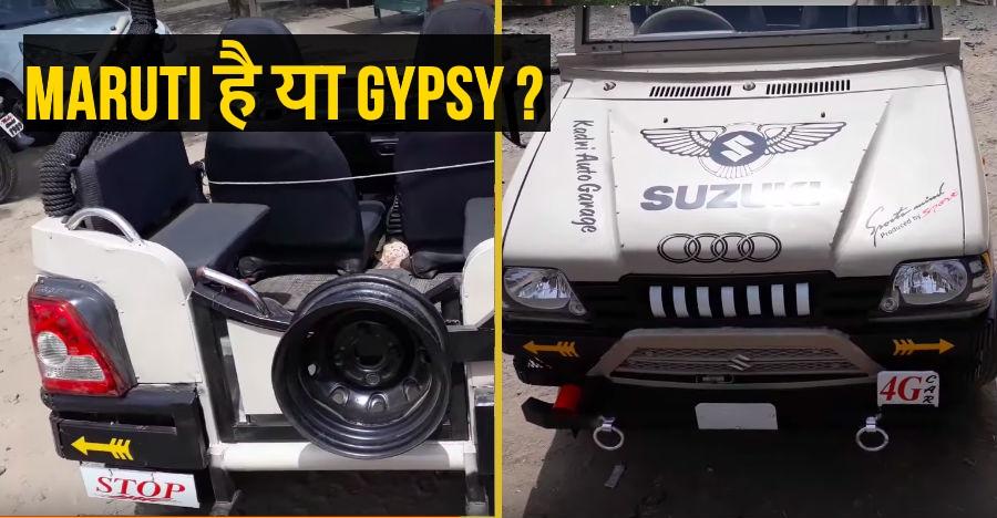 ये मॉडिफाइड Maruti 800 एक छोटी सी Gypsy लगती है!