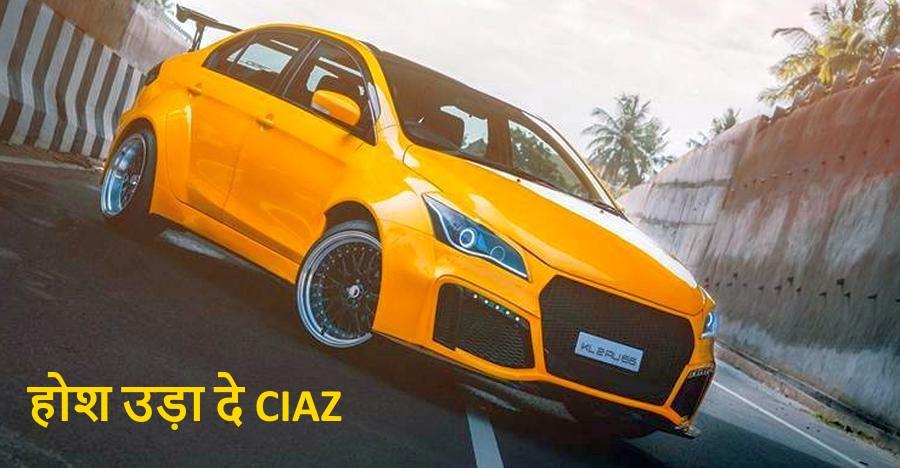 इस Maruti Suzuki Ciaz का स्पोर्टी लुक आपका दिल जीत लेगी…