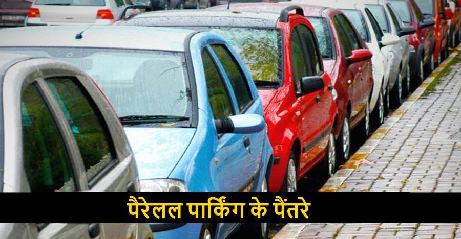 ये 5 निर्देश आपको पैरेलल पार्किंग का उस्ताद बना देंगे!