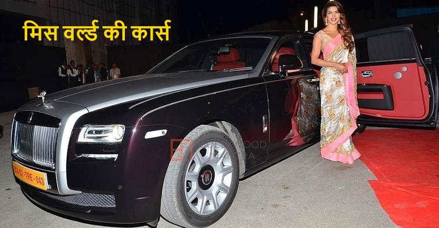 Aishwarya की Mercedes Benz S500 से Priyanka की Rolls-Royce; मिस वर्ल्ड विजेताओं की कार्स