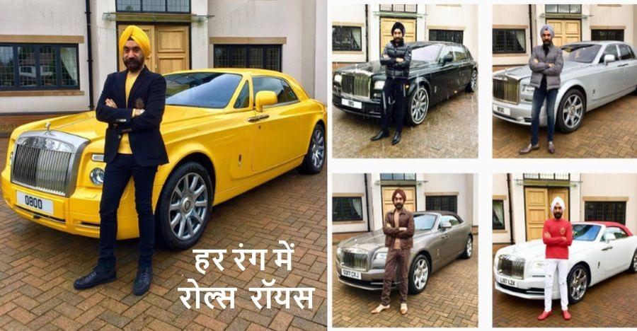 नस्लभेदी टिपण्णी के जवाब में ली पगड़ी के हर रंग के लिए एक Rolls Royce, एक सरदार ऐसा भी!