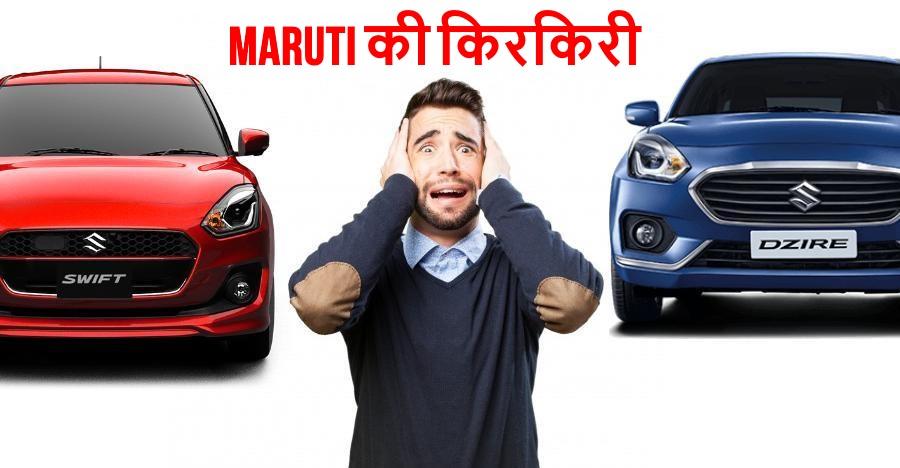 भारत में नई Maruti Swift और Dzire को इस कारण से रिकॉल किया गया है