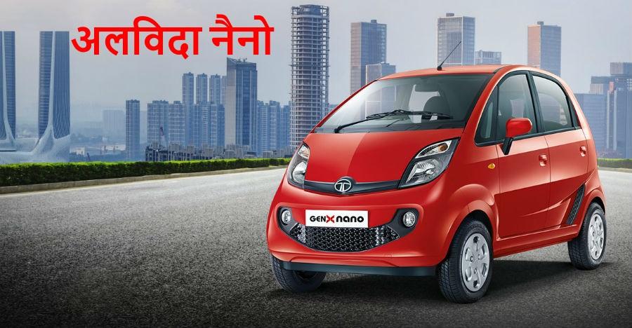 Tata Nano को श्रद्धांजलि; 'लखटकिया कार' का वो सपना जो साकार ना हो सका…