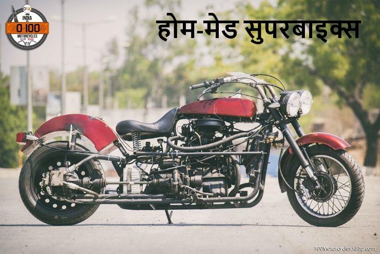 इंडिया की बेहतरीन सुपरबाइक्स जिन्हें घर में बनाया गया है…