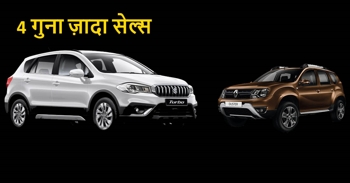 आखिर क्यों Maruti S-Cross के सेल्स Renault Duster से 4 गुना ज़्यादा हैं?