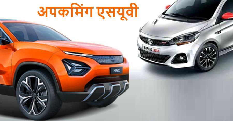 Tiago Sport से H5X तक; Tata की 5 अपकमिंग कार्स और SUVs