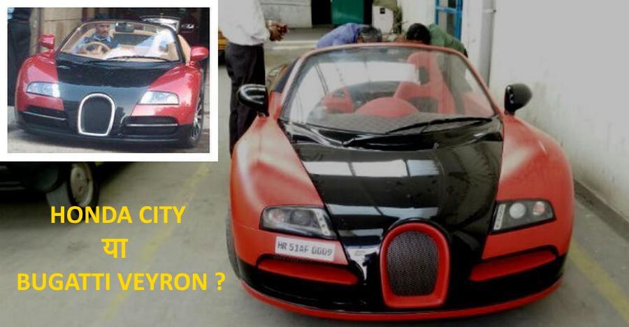 ये Honda City कैसे बन गयी एक Bugatti Veyron? जानिये इसका राज़