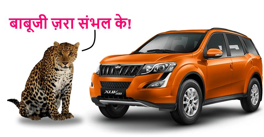 सेकंड हैण्ड Mahindra XUV500 खरीदते वक़्त इन 8 बातों का ध्यान रखना है ज़रूरी