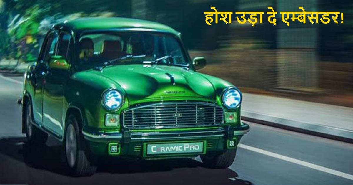 इंडिया की 10 नायाब Ambassador और Contessa जिनसे आपको प्यार हो जाएगा!