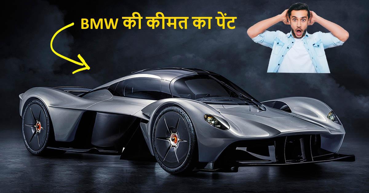 भारतीय ने अपनी 20 करोड़ रूपए की Aston Martin Valkyrie पर BMW सेडान की कीमत का पेंट करवाया