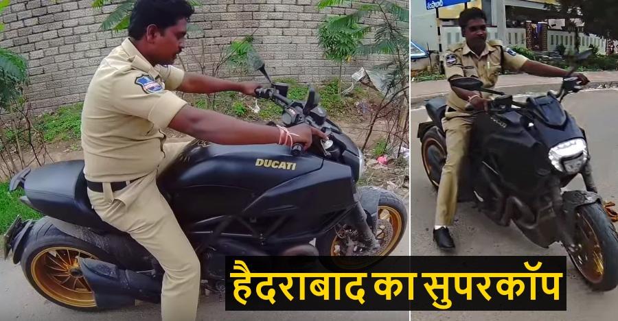 हैदराबाद पुलिस Ducati Diavel सुपरबाइक चलाते हुए: यहाँ हो क्या रहा है [वीडियो]