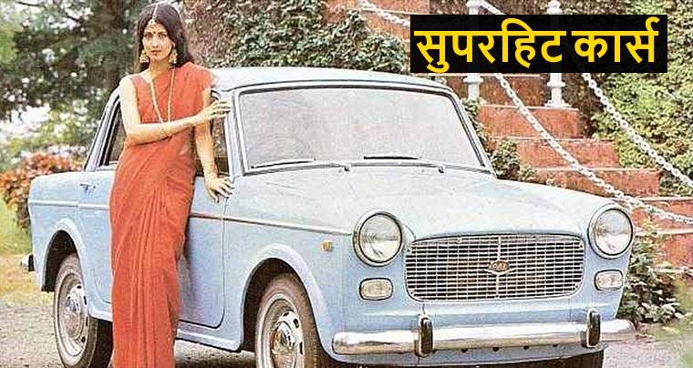 5 कार्स जिन्होंने इंडियन कार मार्केट में सेल्स के झंडे गाड़े!