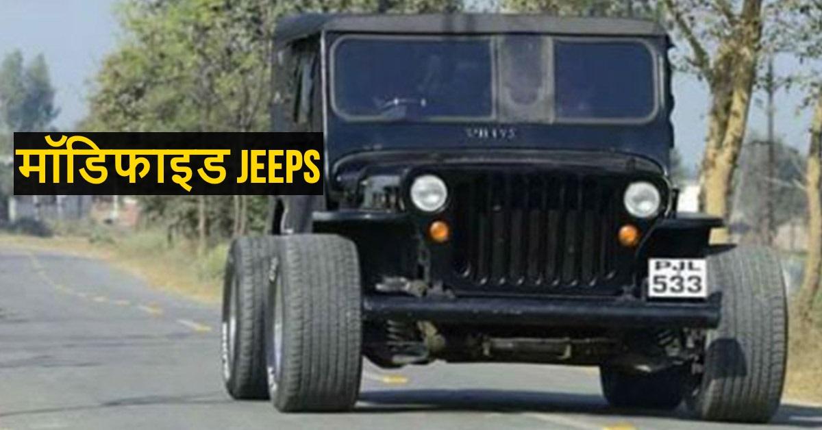 इंडिया की 10 मॉडिफाइड Jeeps जिन्हें लोअर कराया गया है!