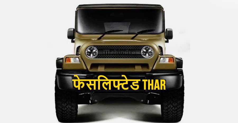 जल्द आने वाली है बिल्कुल नयी Mahindra Scorpio, XUV500 और Thar!