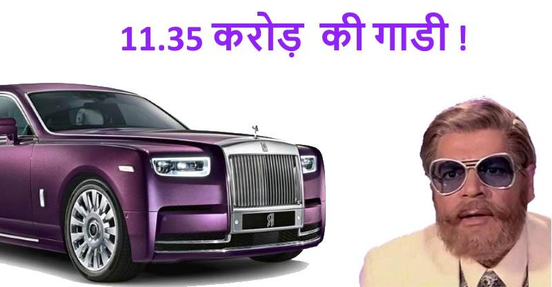 11.35 करोड़ की Rolls Royce Phantom VIII के बारे में 10 बातें जो आपको जाननी चाहिए…