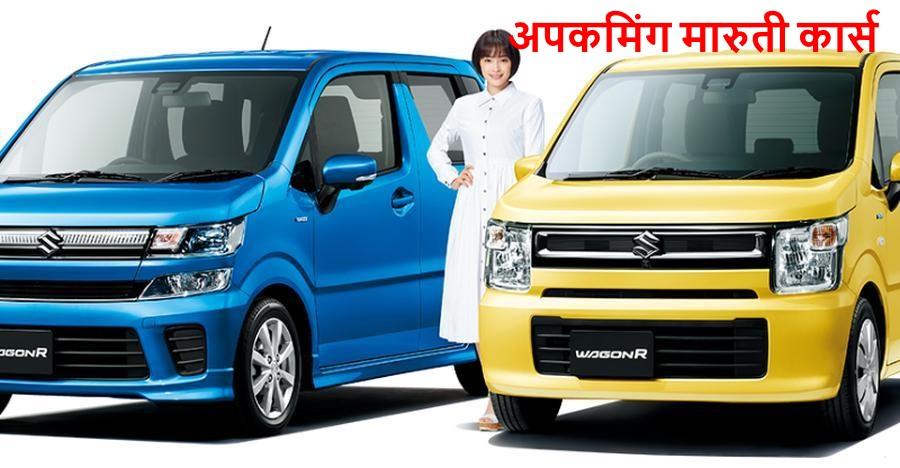 Maruti Suzuki जल्द ही लॉन्च करने वाली है इंडिया में इन 5 कार्स को…