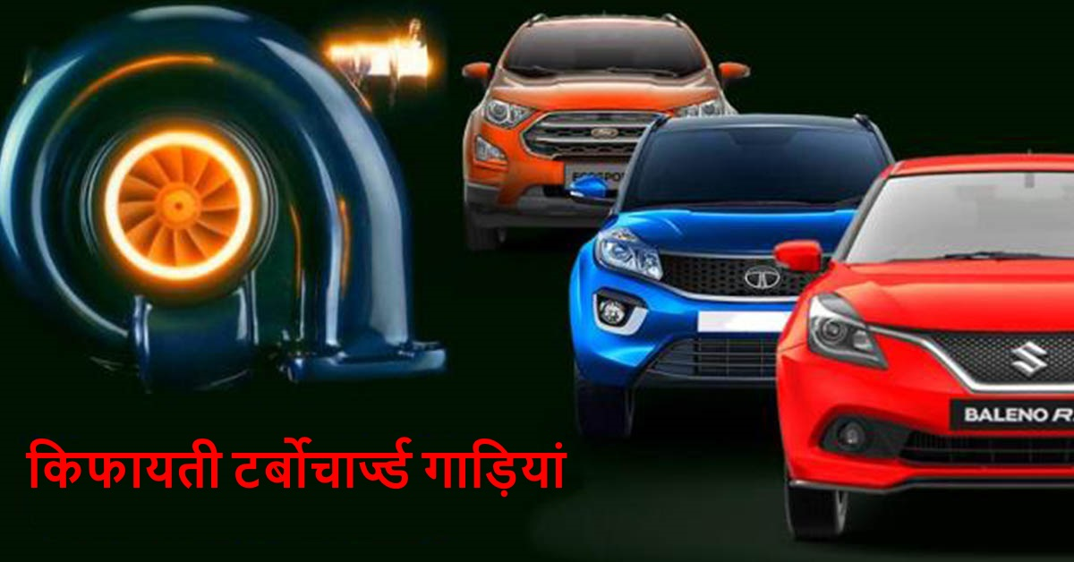 Maruti Baleno RS से Jeep Compass; इंडिया की 10 सबसे किफायती पेट्रोल टर्बोचार्ज्ड कार्स