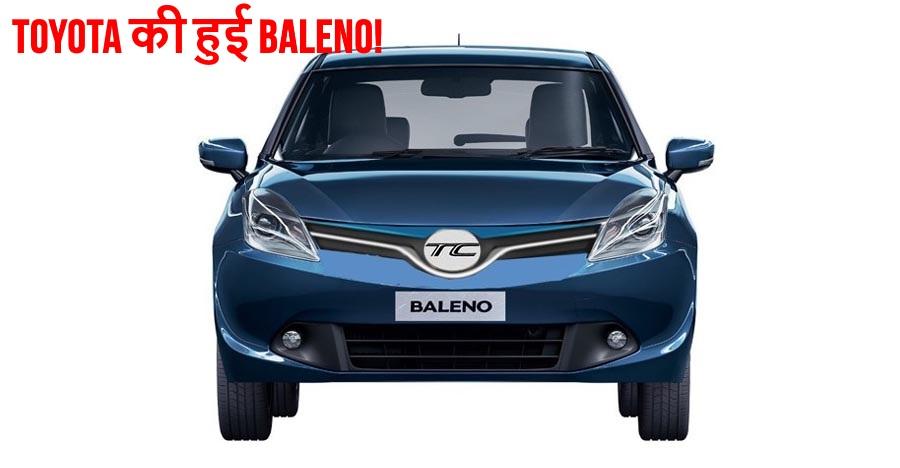 Baleno होगी पहली Maruti कार जो Toyota ब्रांड के नाम से बाज़ार में आएगी