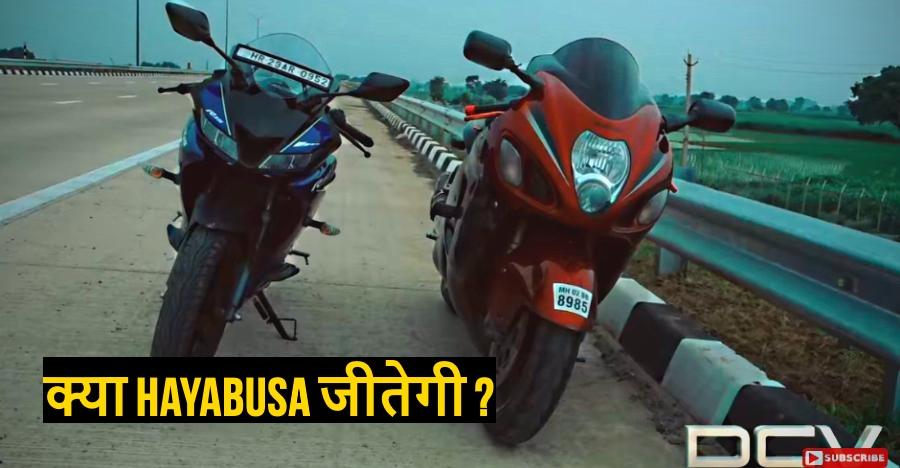 Suzuki Hayabusa और Yamaha R15 V3 के बीच ड्रैग रेस में विजेता बाइक आपको चौंका देगी