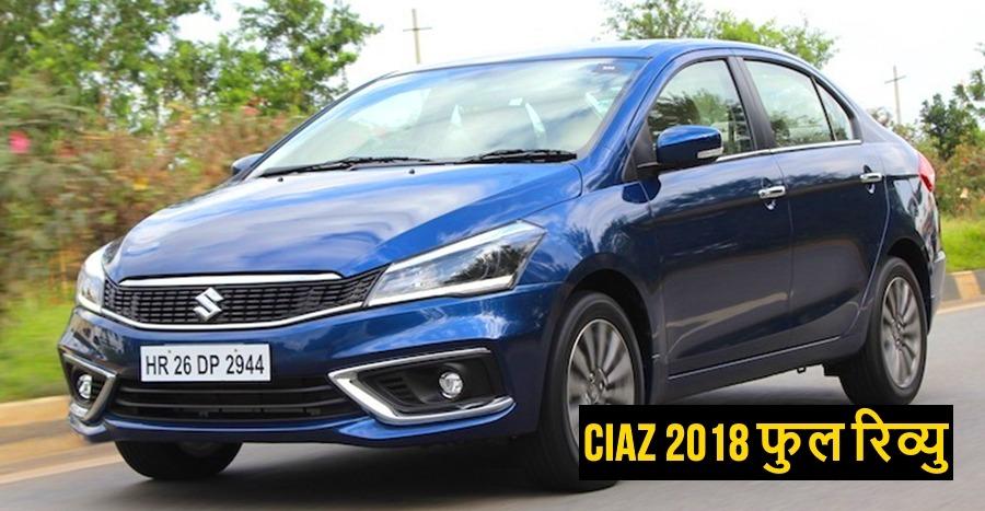 नयी फेसलिफ़्टेड Maruti Ciaz फुल विडियो रीव्यू: Honda City और Hyundai Verna के लिए खतरे की घंटी?