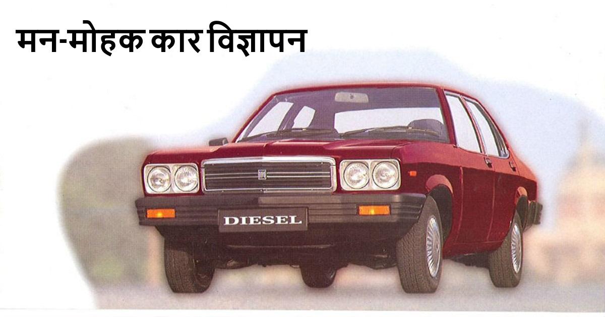 Hindustan Contessa से Sipani Montana; 5 और कार्स के पुराने विज्ञापन जो यादों में गुम हैं…